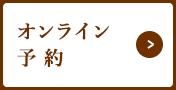 東京オンライン予約