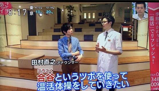 NHK あさイチ1