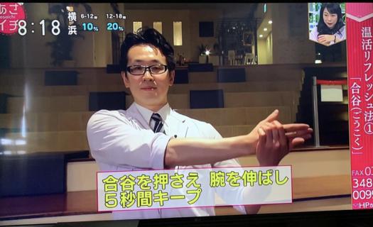 NHK あさイチ6