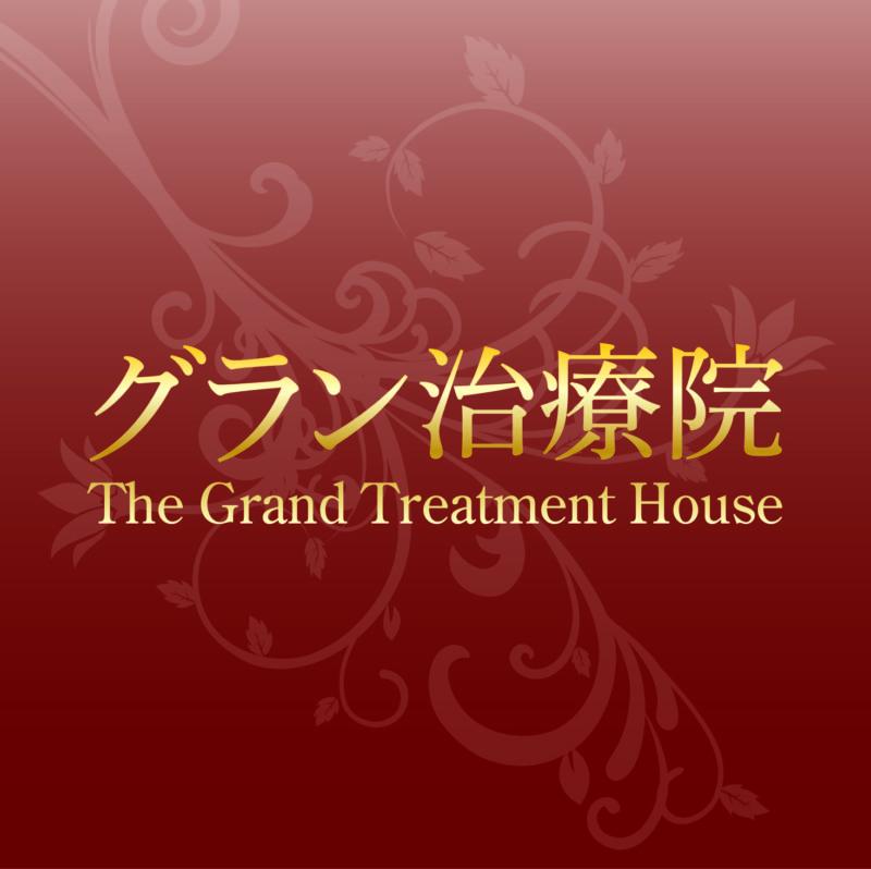 グラン治療院ロゴ