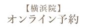 横浜オンライン予約