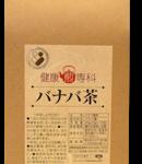 バナバ葉茶