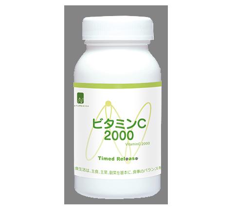 ビタミンc2000