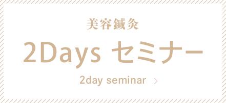 2days セミナー
